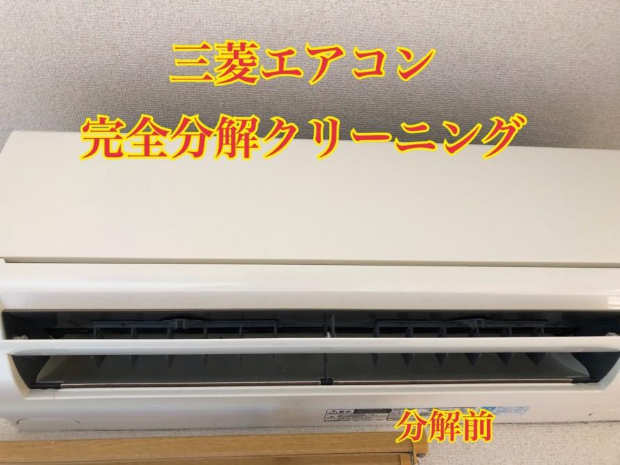 2020 4/4 エアコン