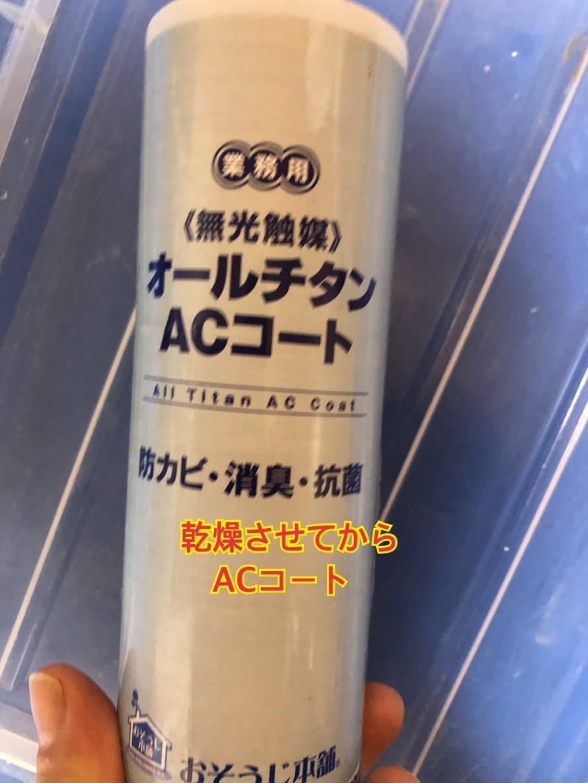 2020 4/16 富士通エアコン