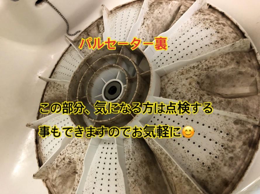 2020 4/8 洗濯機