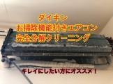 2020 5/5 ダイキンエアコン